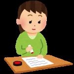 支払督促にチャレンジ 1.申立書の作成